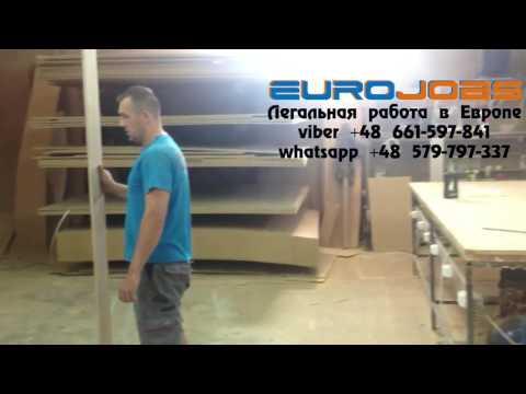 Работа в Польше  Столяр EuroJobs