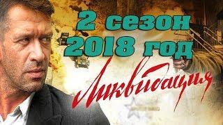"""Ликвидация 2 сезон 2018 год! Информация о многосерийном фильме """"Ликвидация 2"""""""