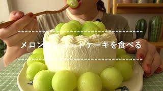 【咀嚼音】メロンのショートケーキを食べる【Eating Sounds】