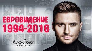 Евровидение 2016.  Все участники России с 1994 года.