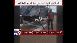 Real Star Upendra Helicopter Shoot for