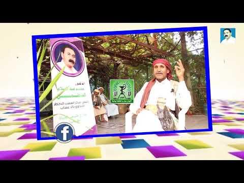 علاج عشبي لمرض الروماتيزم والبواسير ـ محمد صالح السباعي ـ عمران ـ إثبات بنجاح العلاج
