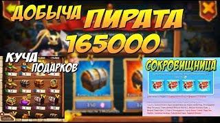 165000 САМОВ, ДОБЫЧА ПИРАТА + СОКРОВИЩНИЦА, СОБИРАЕМ ТОП НАГРАДУ, Битва Замков