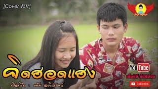 คิดฮอดแฮง - CoverMVโดยปีกแดงฯ| Original: เต้ย อภิวัฒน์【Cover MV】