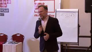 Бизнес-штурм ПервыйШаг на Форуме World Schools Show, март 2018