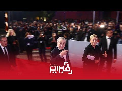 العرب اليوم - طريقة احتفاء الجمهور المغربي بالفنان الكبير روبير دي نيرو