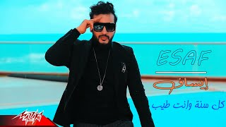 تحميل اغاني Esaf - Kol Sana Wenta Tayeb | Music Video - 2020 | ايساف - كل سنة وانت طيب MP3