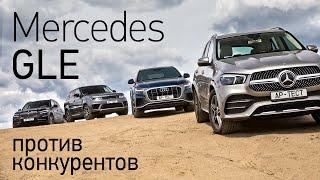 Новейший Mercedes GLE — чем он лучше Audi Q8, BMW X5 и Range Rover Sport? Тест на полигоне