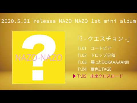 NAZO-NAZO「未来クロスロード」MUSIC ONLY