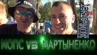 VLOG ► МОПС против  Мартыненко   (БОЙ 30.06 полное видео)