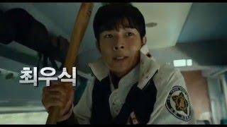 Korean Movie Train To Busan 2016 Launching Trailer