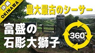 VR動画で沖縄 ツアー『最大最古のシーサー-富盛の石彫大獅子-』4K 360°カメラの動画