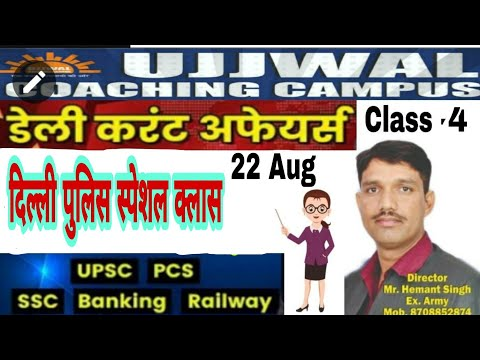 Current Affairs(GK):||22 Aug 2020:||class://by Hemant sir://Ujjwal coaching campus Akoda.