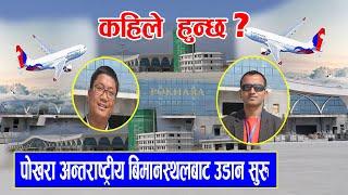 Pokhara airport || पोखराबाट सिधै अन्तराष्ट्रिय उडान || विमानस्थलको निर्माण अन्तिम चरणमा ||