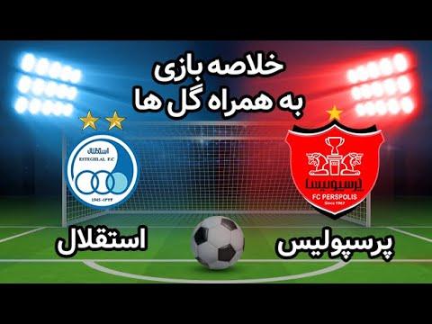 Persepolis Vs Esteghlal Livescore And Live Video Iran National Cup Scorebat Live Football