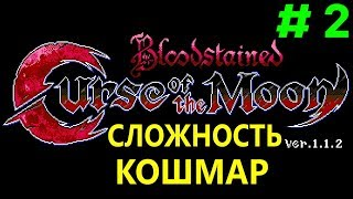 Открыл сложность Кошмар - Bloodstained: Curse of the Moon Nightmare Mode #2