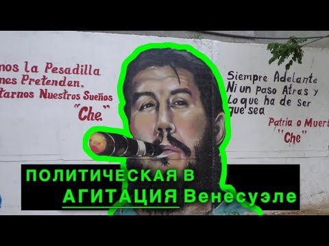 Проиграть видео - Андрей ПЯТАКОВ: Политическая агитация на улицах Венесуэлы