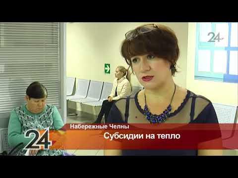 В Татарстане сократится число получателей субсидии на тепло