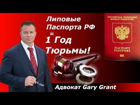 Уголовное Наказание за Липовые Паспорта РФ!! Новый Закон РФ! Адвокат Gary Grant