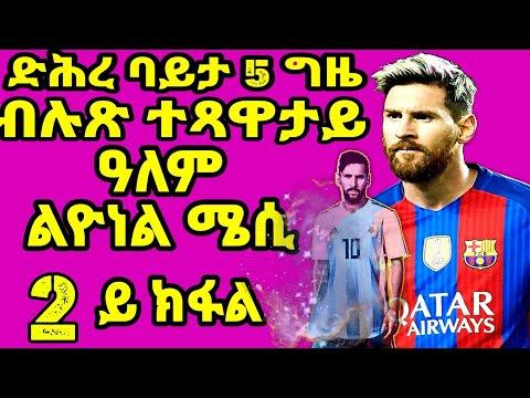Lionel Messi ድሕረ ባይታ 5 ግዜ ብሉጽ ተጻዋታይ ዓለም ልዮነል ሜሲ 2ይ ክፋል part 2