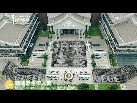 2019雪隆浴佛回顾 - 马来西亚慈济浴佛 2019