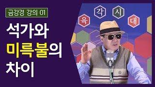 2017.10.16 미륵불 시대의 금강경강의 1부
