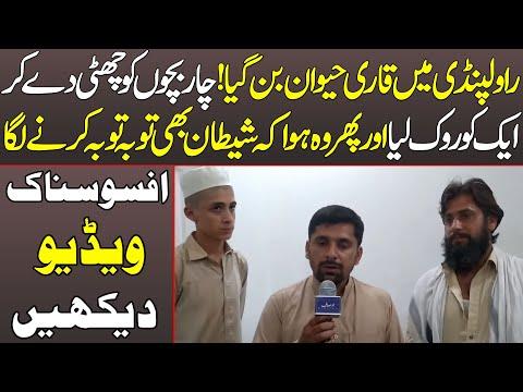 راولپنڈی میں قاری حیوان بن گیا ! چار بچوں کو چھٹی دے کر ایک کو روک لیا اور پھر کیا کیا؟ویڈیو دیکھیں