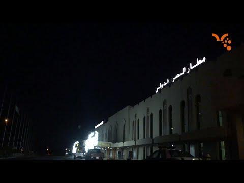 شاهد بالفيديو.. بالظلام..مطار البصرة يستقبل ويودع مسافريه!! #المربد
