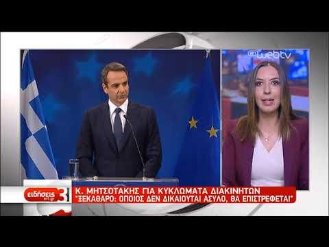 Κ. Μητσοτάκης: «Δε νομίζω ότι τα πράγματα με την Τουρκία θα βγουν εκτός ελέγχου»    15/12/2019   ΕΡΤ