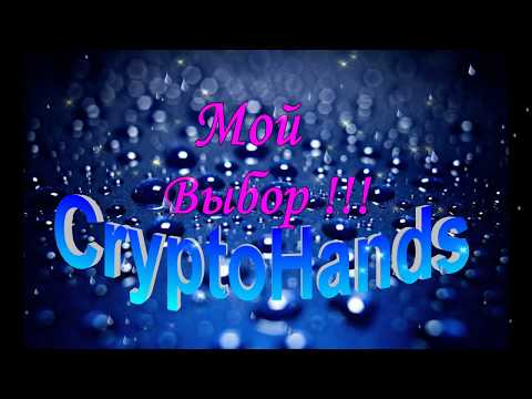 CryptoHands - Best of the Best