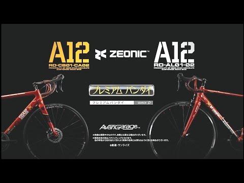 《機動戰士鋼彈》ZEONIC社製作 夏亞專用公路車 宣傳影片