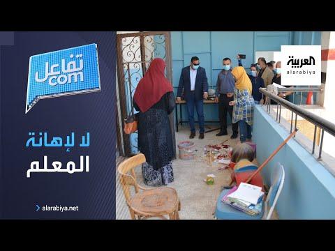 العرب اليوم - شاهد: فيديو يثير غضبًا ضد محافظ في مصر