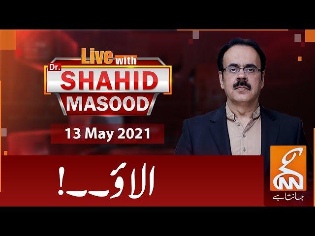 Live with Dr Shahid Masood GNN News 13 May 2021