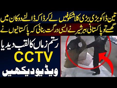 ڈاکو بڑی بڑی کلاشکوفیں لے کر ڈاکہ ڈالنے دکان میں گھسے تو پاکستانی ببر شیر نے ایسی درگت بنائی کے پاکستانیوں سے رستم زماں کا لقب دے دیا:ویڈیو دی