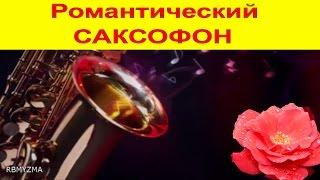 Красивая Романтическая Музыка! Саксофон