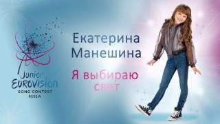 Екатерина Манешина - Я выбираю свет (We will shine) - Junior Eurovision Russia 2015