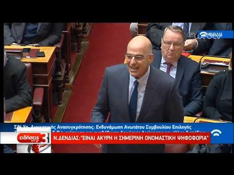 Θύελλα αντιδράσεων για την απουσία βουλευτή των ΑΝΕΛ σε ώρα της ψηφοφορίας   30/01/2019   ΕΡΤ