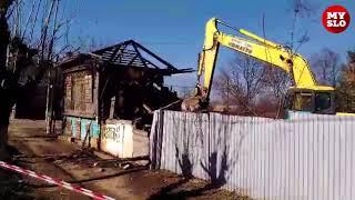 Снос дома в Пролетарском районе Тулы