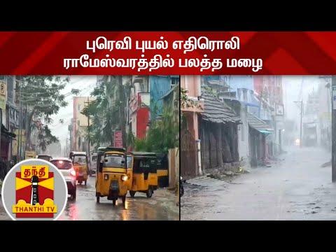 புரெவி புயல் எதிரொலி - ராமேஸ்வரத்தில் பலத்த மழை | Ramanathapuram | Purevi Cyclone
