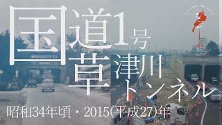 昭和34年頃・平成27年 国道1号草津川トンネル【なつかしが】