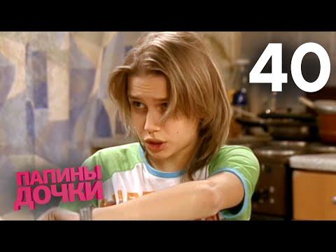 Папины дочки   Сезон 2   Серия 40