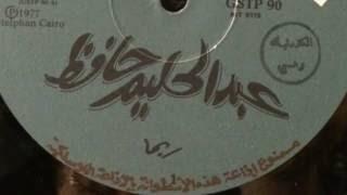 اغاني حصرية ربما | اسطوانة - عبدالحليم حافظ تحميل MP3