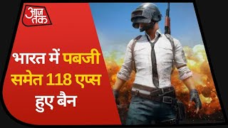 PUBG Banned in India: PUBG समेत 118 Chinese Mobile Apps हुए बैन, सूचना प्रसारण मंत्रायल का फैसला - Download this Video in MP3, M4A, WEBM, MP4, 3GP