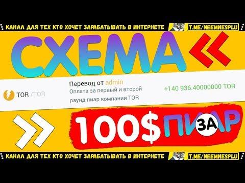 СХЕМА ЗАРАБОТКА В ИНТЕРНЕТЕ 100$ ЗА ПИАР КОМПАНИЮ