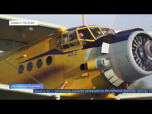 В Иркутской области прекратили поиски пропавшего Ан-2