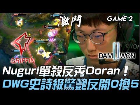 GRF vs DWG 魔咒突破!Nuguri單殺反秀Doran DWG史詩級驚艷反開0換5!Game 2