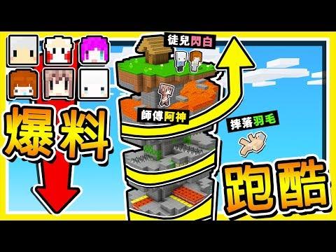 Minecraft螺旋跑酷塔