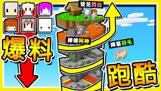 Minecraft【💖忍笑挑戰💖】惡夢塔再次來襲 !!【崩⭐螺旋跑酷塔】師徒賽跑 !! 全字幕