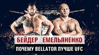 Прогноз Емельяненко -Бейдер Bellator 214.Почему Bellator лучше UFC. Беллатор Гран-При. MMA
