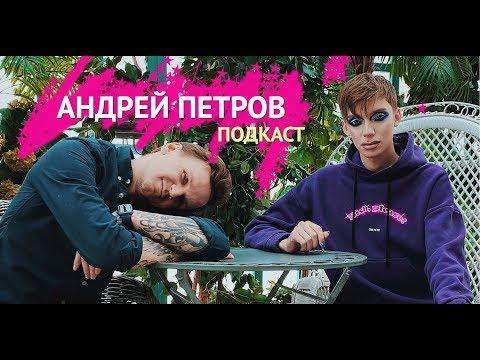 ПОДКАСТ. Андрей Петров про Володю XXL, угрозы, заработок и тд